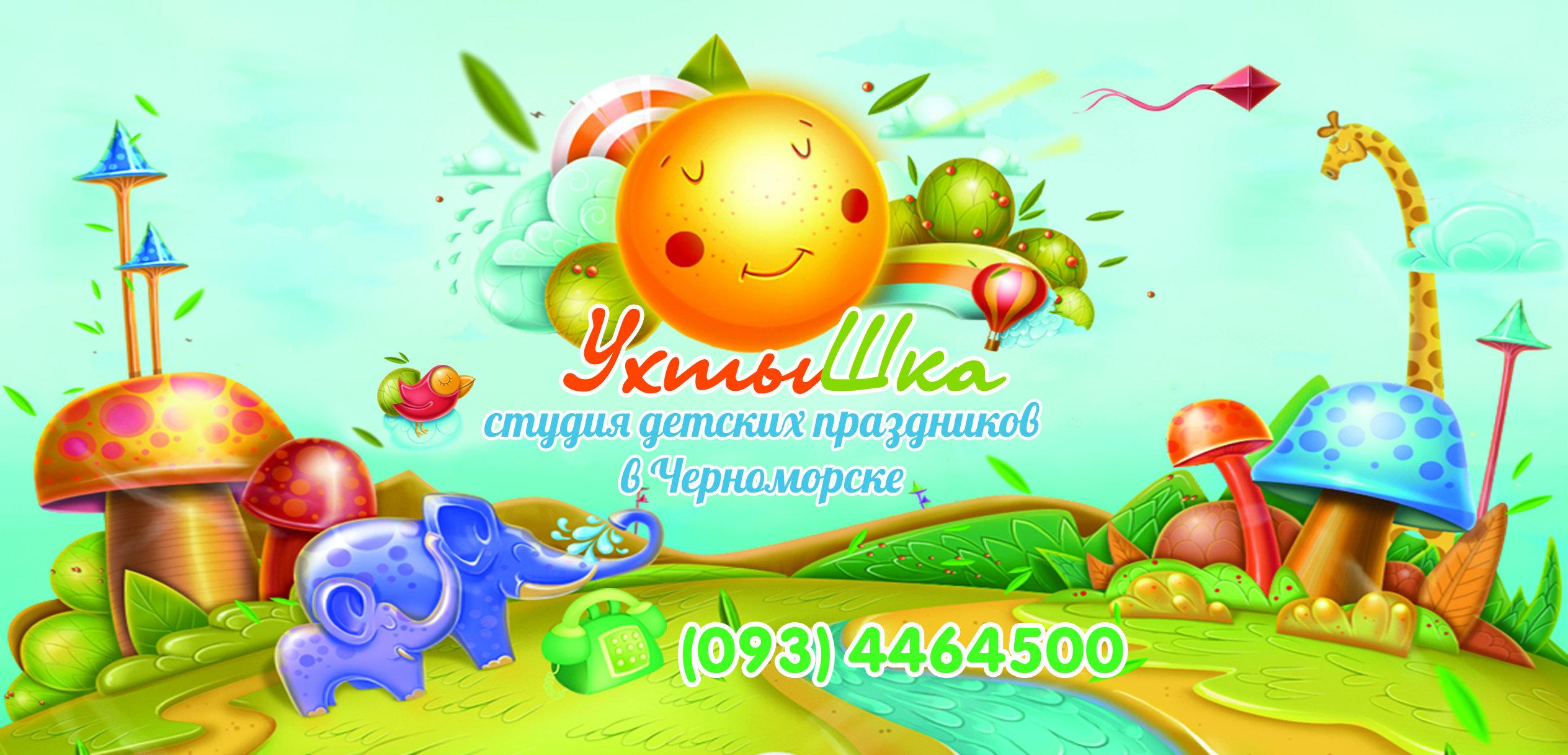 Детские аниматоры в Черноморске и Одессе
